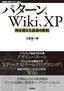 パターン、Wiki、XP ―― 時を超えた創造の原則