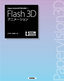 Papervision3Dではじめる Flash 3Dアニメーション