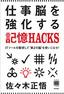 """仕事脳を強化する記憶HACKS(ハック)−ITツールを駆使して""""第2の脳""""を使いこなせ!"""