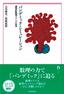 パンデミック・シミュレーション―感染症数理モデルの応用―