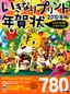 いきなりプリント年賀状 2010年版