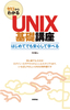 [表紙]ゼロからわかる<br/>UNIX<wbr/>基礎講座