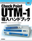 [表紙]Check Point UTM-1<wbr/>導入ハンドブック