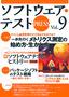 [表紙]ソフトウェア・<wbr/>テスト<wbr/>PRESS Vol.9