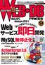 WEB+DB PRESS Vol.54