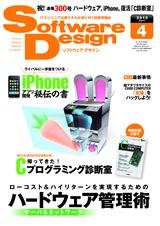 [表紙]Software Design 2010年4月号