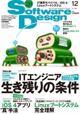 [表紙]Software Design 2010年12月号