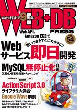 [表紙]WEB+DB PRESS Vol.54