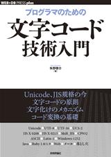 [表紙]プログラマのための文字コード技術入門