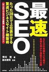 [表紙]「最速」SEO ~たった28日で上位表示する驚速ビジネスサイト構築術~