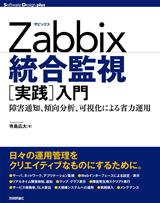 [表紙]Zabbix統合監視[実践]入門―障害通知,傾向分析,可視化による省力運用