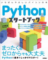 [表紙]Pythonスタートブック
