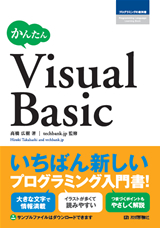[表紙]かんたん Visual Basic