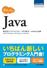 [表紙]かんたん Java