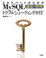 [表紙]エキスパートのための MySQL[運用+管理]トラブルシューティングガイド