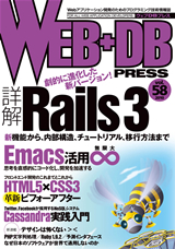 [表紙]WEB+DB PRESS Vol.58