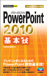 [表紙]今すぐ使えるかんたんmini PowerPoint 2010 基本技