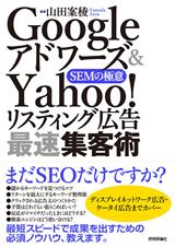 [表紙]Googleアドワーズ&Yahoo!リスティング広告 最速集客術 ~SEMの極意