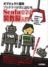 [表紙]オブジェクト指向プログラマが次に読む本―Scalaで学ぶ関数脳入門