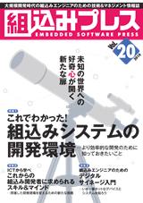 [表紙]組込みプレス Vol.20
