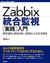 システム運用管理にZabbixが使われる理由