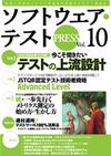 [表紙]ソフトウェア・テストPRESS Vol.10