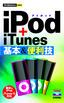 今すぐ使えるかんたんmini iPod+iTunes 基本&便利技