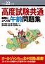 [表紙]平成<wbr/>22<wbr/>年度 高度試験共通 試験によくでる 午前問題集