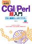 [表紙]ゼロからわかる<br/>CGI/<wbr/>Perl<wbr/>超入門