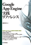 Google App Engine実践リファレンス