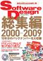 Software Design総集編【2000〜2009】