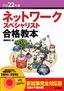 [表紙]平成<wbr/>22<wbr/>年度 ネットワークスペシャリスト合格教本