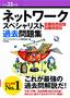 [表紙]平成<wbr/>22<wbr/>年度 ネットワークスペシャリスト パーフェクトラーニング過去問題集