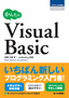 かんたん Visual Basic