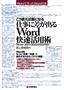 こう使えば楽になる 仕事に差が出るWord快速活用術[Word2007/2003/2002対応]