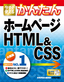 今すぐ使えるかんたん ホームページ HTML&CSS
