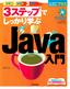 [表紙]3<wbr/>ステップでしっかり学ぶ Java<wbr/>入門