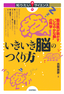 """いきいき脳のつくり方 ―臨床医が明かす""""しなやかな脳""""の科学―"""
