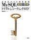 エキスパートのための MySQL[運用+管理]トラブルシューティングガイド