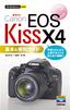 今すぐ使えるかんたんmini キヤノン EOS Kiss X4 基本&便利ガイド