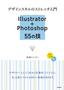デザインスキルのストレッチ入門 Illustrator+Photoshop 55の技