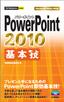[表紙]今すぐ使えるかんたんmini<br/>PowerPoint 2010 基本技