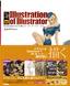 Illustration of Illustrator Illustratorだけで描くスーパーアートワークス