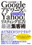 Googleアドワーズ&Yahoo!リスティング広告 最速集客術 ~SEMの極意