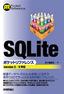 [表紙]SQLite<wbr/>ポケットリファレンス