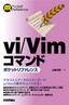 [表紙]vi/<wbr/>Vim<wbr/>コマンドポケットリファレンス