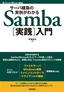 サーバ構築の実例がわかる Samba[実践]入門