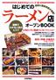 [表紙]はじめてのラーメン店 オープン<wbr/>BOOK
