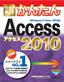 [表紙]今すぐ使えるかんたん<wbr/>Access 2010