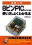 [表紙]8<wbr/>ピン<wbr/>PIC<wbr/>マイコンの使い方がよくわかる本